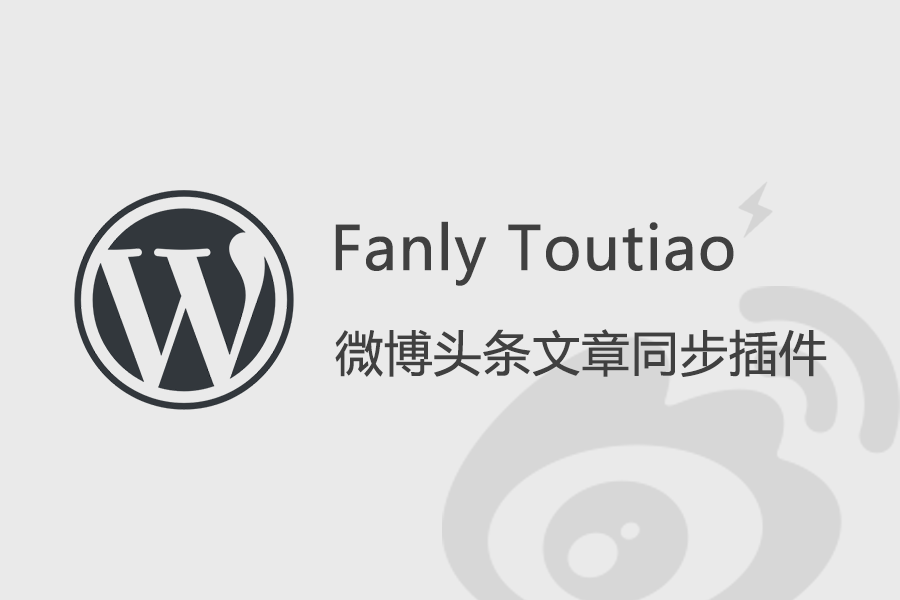 Fanly Toutiao WordPress 微博头条文章同步插件