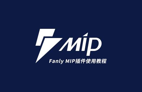 Fanly MIP 插件使用教程