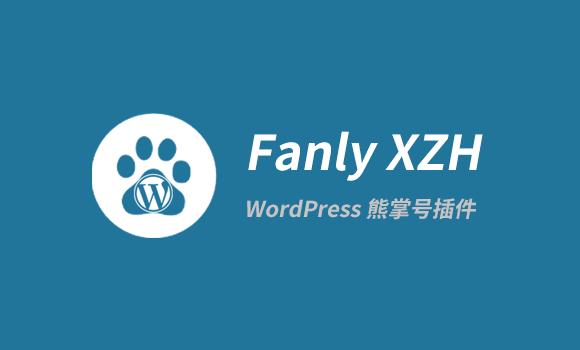 Fanly XZH 熊掌号插件