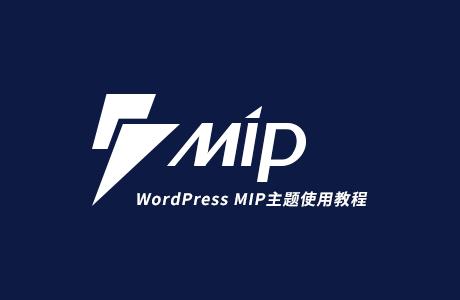 WordPress MIP 主题使用教程