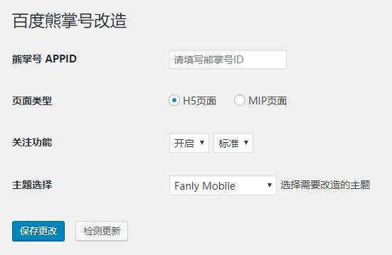 WordPress 熊掌号改造插件 Fanly XZH