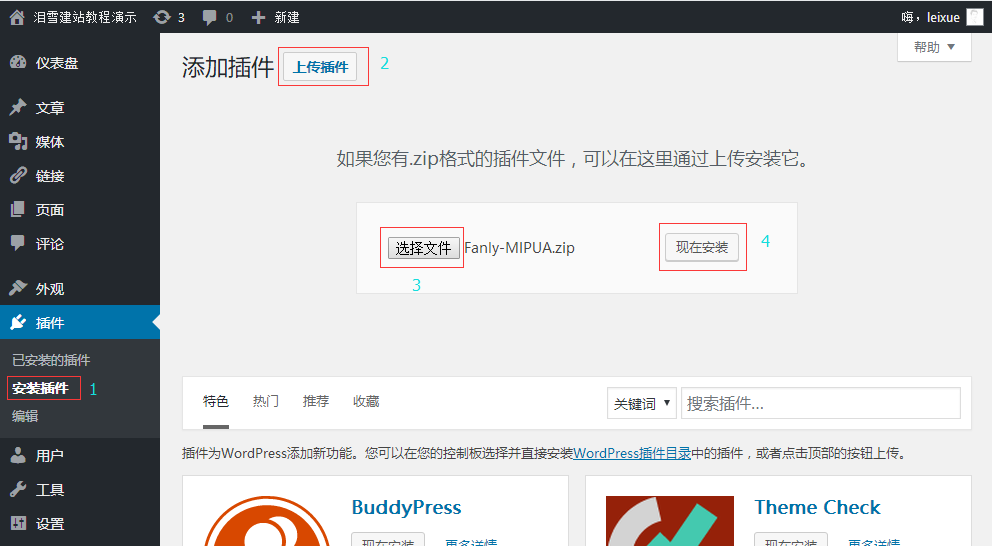 WordPress 插件上传安装