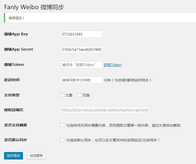 Fanly Weibo ADMIN SET