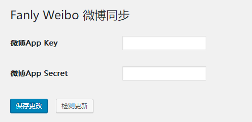 Fanly Weibo SET KEY