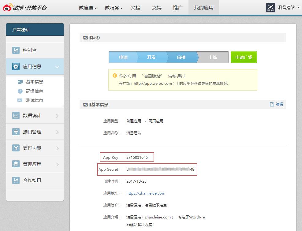 Weibo APP Key