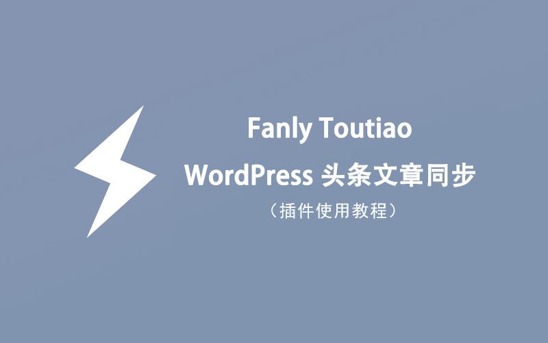 Fanly Toutiao 微博头条文章同步插件使用教程