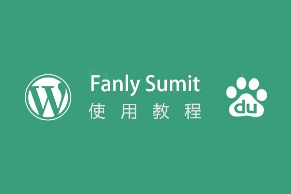 Fanly Submit 熊掌号原创及资源提交插件使用教程