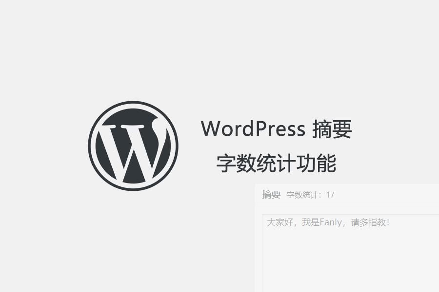 WordPress 摘要字数统计