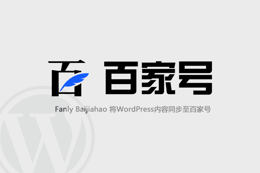 Fanly Baijiahao,WordPress 百家号同步插件