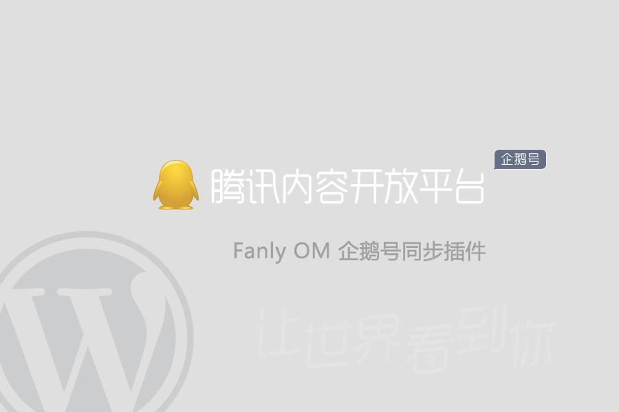 WordPress 企鹅号同步插件:Fanly OM