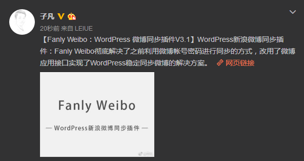 fanly-weibo-demo