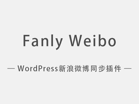 WordPress新浪微博同步插件:Fanly Weibo V3.1