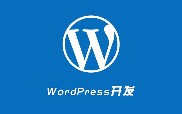 WordPress修改用户角色名称和权限的方法