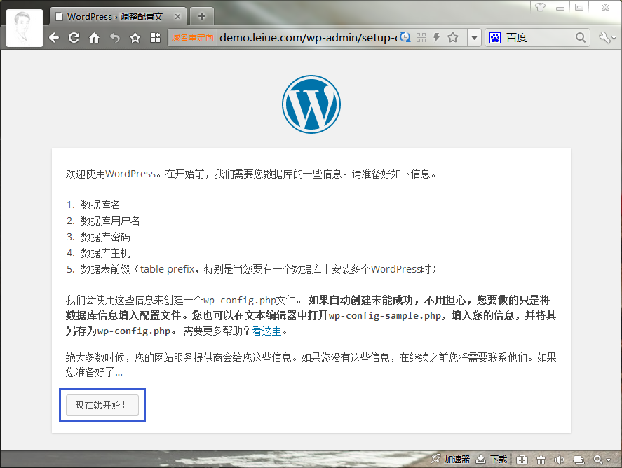 如何安装WordPress?