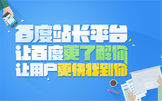 baidu-link-submit