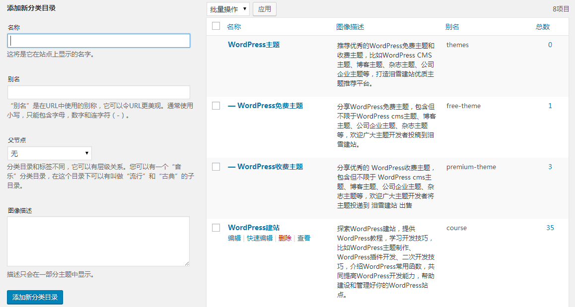 create-wordpress-categories-01