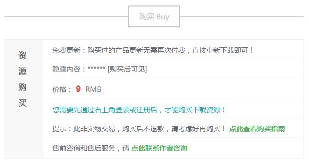 guide buy 01